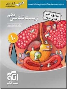 کتاب الگو - زیست شناسی دهم - سه یعدی - کتاب های سه بعدی زیست شناسی - خرید کتاب از: www.ashja.com - کتابسرای اشجع