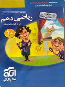 کتاب الگو - ریاضی دهم تست - قابل استفاده برای دانش آموزان پایه دهم و داوطلبان آزمون سراسری - خرید کتاب از: www.ashja.com - کتابسرای اشجع