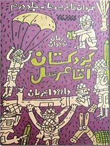 کتاب گردان قاطچی ها - جلد دوم - رمان نوجوانان - خرید کتاب از: www.ashja.com - کتابسرای اشجع