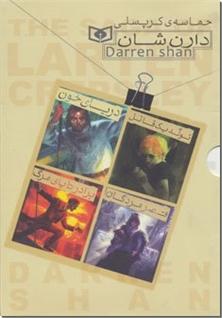 کتاب حماسه کرپسلی - 4 جلدی - مجموعه حماسه کرپسلی دارن شان - خرید کتاب از: www.ashja.com - کتابسرای اشجع