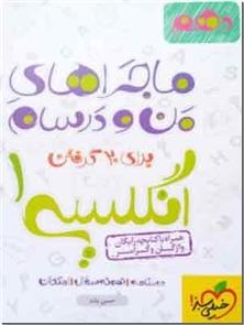 کتاب ماجراهای من و درسام - انگلیسی 1 - همراه با کتابچه واژگان و گرامر - خرید کتاب از: www.ashja.com - کتابسرای اشجع
