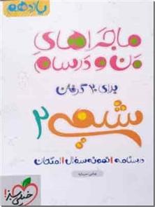 کتاب ماجراهای من و درسام - شیمی 2 - شیمی یازدهم - خرید کتاب از: www.ashja.com - کتابسرای اشجع