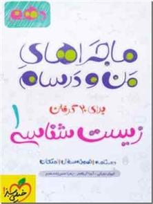 کتاب ماجراهای من و درسام - زیست شناسی 1 - زیست شناسی دهم - خرید کتاب از: www.ashja.com - کتابسرای اشجع