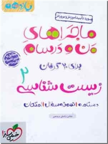کتاب ماجراهای من و درسام - زیست شناسی 2 - زیست شناسی یازدهم - خرید کتاب از: www.ashja.com - کتابسرای اشجع