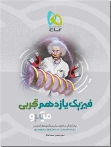 کتاب میکرو فیزیک یازدهم تجربی - برای آمادگی در کنکور سراسری و آزمون های آزمایشی - خرید کتاب از: www.ashja.com - کتابسرای اشجع