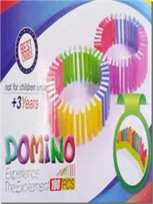 کتاب دومینو 100 قطعه پلاستیکی - مناسب برای بالای 3 سال - خرید کتاب از: www.ashja.com - کتابسرای اشجع