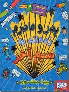 کتاب پدر و مادرم زده اند به سیم آخر - رمان نوجوانان - قصه های با پدر و مادر - خرید کتاب از: www.ashja.com - کتابسرای اشجع