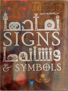 کتاب دایره المعارف مصور نمادها و نشانه ها - اطلس مصور رنگی نمادها و نشانه ها - خرید کتاب از: www.ashja.com - کتابسرای اشجع