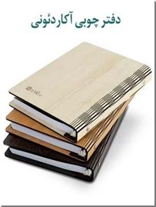 کتاب دفتر کلاسوری 100 برگ چوبی لیزری - کلاسور چوبی با قفل فلزی - خرید کتاب از: www.ashja.com - کتابسرای اشجع