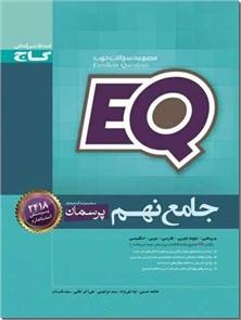 کتاب EQ - پرسمان جامع نهم - مجموعه کتاب های پرسمان - 2418 سوال استاندارد - خرید کتاب از: www.ashja.com - کتابسرای اشجع