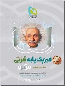 کتاب میکرو فیزیک پایه تجربی کنکور - بانک تست - برای آمادگی در کنکور سراسری و آزمون های آزمایشی - خرید کتاب از: www.ashja.com - کتابسرای اشجع