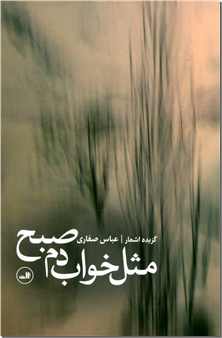 کتاب مثل خواب دم صبح - دفتر شعر - مجموعه اشعار عباس صفاری - خرید کتاب از: www.ashja.com - کتابسرای اشجع