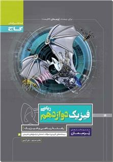 کتاب پرسمان فیزیک دوازدهم ریاضی - برای بیست پرسمان کافیست - خرید کتاب از: www.ashja.com - کتابسرای اشجع