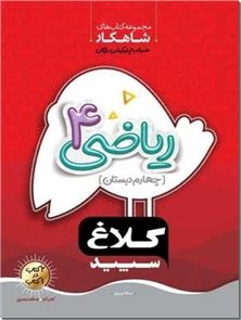 کتاب شاهکار ریاضی 4 - کلاغ سفید - مجموعه کتاب های کلاغ سفید - ریاضی چهارم دبستان - خرید کتاب از: www.ashja.com - کتابسرای اشجع