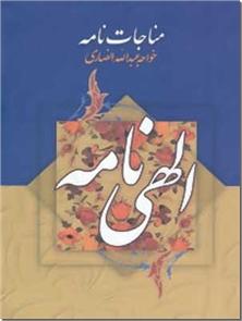 کتاب مناجات نامه و الهی نامه - خواجه عبداله انصاری - خرید کتاب از: www.ashja.com - کتابسرای اشجع
