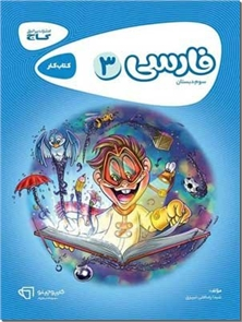 کتاب کارپوچینو  - کتاب کار فارسی 3 - کتاب کار فارسی سوم دبستان - خرید کتاب از: www.ashja.com - کتابسرای اشجع