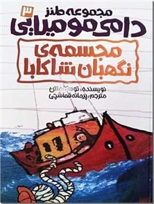 کتاب دامی مومیایی - مجسمه نگهبان شاباکا - رمان طنز نوجوانان - خرید کتاب از: www.ashja.com - کتابسرای اشجع