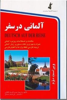 کتاب آلمانی در سفر همراه با CD - آموزش زبان آلمانی در سفر - خرید کتاب از: www.ashja.com - کتابسرای اشجع
