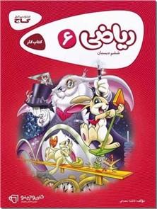 کتاب کارپوچینو - کتاب کار ریاضی 6 - کتاب کار ریاضی ششم دبستان - خرید کتاب از: www.ashja.com - کتابسرای اشجع