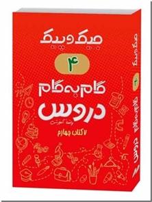 کتاب جیک و پیک 4 - گام به گام دروس چهارم دبستان - گام به گام به گام دروس واقعا آموزشی - خرید کتاب از: www.ashja.com - کتابسرای اشجع