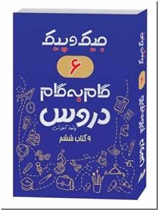 کتاب جیک و پیک 6 - گام به گام  دروس ششم دبستان - گام به گام به گام دروس واقعا آموزشی - خرید کتاب از: www.ashja.com - کتابسرای اشجع