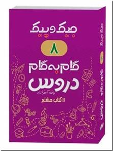 کتاب جیک و پیک 8 - گام به گام دروس هشتم - گام به گام به گام دروس واقعا آموزشی - خرید کتاب از: www.ashja.com - کتابسرای اشجع