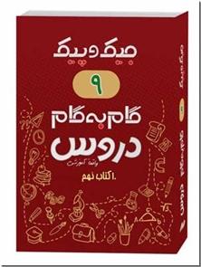 کتاب جیک و پیک 9 - گام به گام دروس نهم - گام به گام به گام دروس واقعا آموزشی - خرید کتاب از: www.ashja.com - کتابسرای اشجع