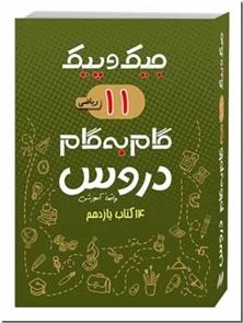 کتاب جیک و پیک 11 - گام به گام یازدهم ریاضی - گام به گام به گام دروس واقعا آموزشی - خرید کتاب از: www.ashja.com - کتابسرای اشجع