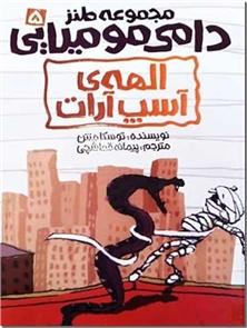 کتاب دامی مومیایی - الهه آسپ آرات - رمان طنز نوجوانان - خرید کتاب از: www.ashja.com - کتابسرای اشجع
