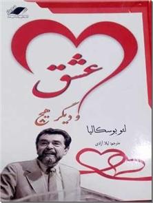 کتاب عشق و دیگر هیچ - عشق پدیده ای قابل یادگیری است - خرید کتاب از: www.ashja.com - کتابسرای اشجع