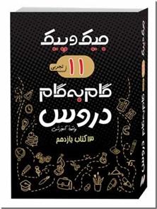 کتاب جیک و پیک 11 - گام به گام  یازدهم تجربی - گام به گام به گام دروس واقعا آموزشی - خرید کتاب از: www.ashja.com - کتابسرای اشجع