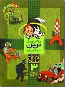 کتاب ماجراهای تن تن - جلد سوم - تن تن خبرنگار جوان - خرید کتاب از: www.ashja.com - کتابسرای اشجع