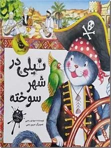 کتاب نیلی در شهر سوخته - به دنیای نامه های نیلی خوش اومدی - ایرانشناسی شهر سیستان و بلوچستان - خرید کتاب از: www.ashja.com - کتابسرای اشجع
