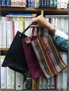 کتاب ساک دستی در سایز 24 * 23 - ساک هدیه در جنس های کنف و جاجیم - خرید کتاب از: www.ashja.com - کتابسرای اشجع