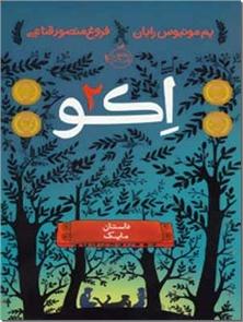 کتاب اکو 2  - داستان مایک - داستان نوجوانان - خرید کتاب از: www.ashja.com - کتابسرای اشجع