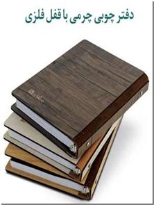 کتاب دفتر کلاسوری 100 برگ چوبی چرمی - کلاسور چوبی با قفل فلزی - خرید کتاب از: www.ashja.com - کتابسرای اشجع