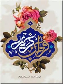 کتاب قرآن کریم - استاد انصاریان - خط عثمان طه - خرید کتاب از: www.ashja.com - کتابسرای اشجع