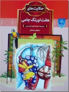 کتاب حکایت های هفت اورنگ جامی - مجموعه ادبیات کهن ایران زمین برای کودکان و نوجوانان - خرید کتاب از: www.ashja.com - کتابسرای اشجع