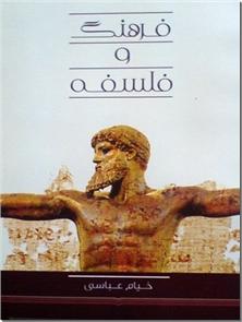کتاب فرهنگ و فلسفه - جنبه های اجتماعی فلسفه - خرید کتاب از: www.ashja.com - کتابسرای اشجع