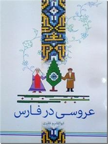 کتاب عروسی در فارس - آداب و رسوم عروسی در ایران - خرید کتاب از: www.ashja.com - کتابسرای اشجع