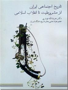 کتاب تاریخ اجتماعی ایران - از مشروطیت تا انقلاب اسلامی - خرید کتاب از: www.ashja.com - کتابسرای اشجع