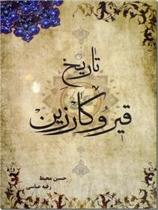 کتاب تاریخ قیر و کارزین - تاریخ و جغرافیای استان فارس - خرید کتاب از: www.ashja.com - کتابسرای اشجع
