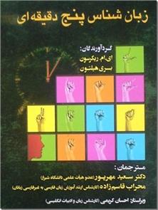 کتاب زبان شناس پنج دقیقه ای - مجموعه مقالات کوتاه درباره زبان و زبانها - خرید کتاب از: www.ashja.com - کتابسرای اشجع