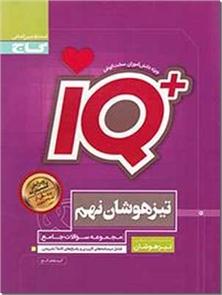 کتاب IQ تیزهوشان نهم - مجموعه سوالات جامع - خرید کتاب از: www.ashja.com - کتابسرای اشجع