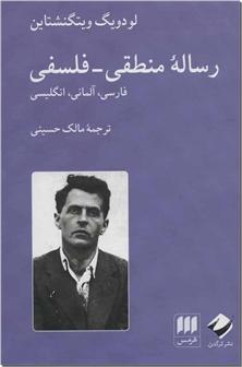 کتاب رساله منطقی - فلسفی - نظریه ای بر صدق و کذب - خرید کتاب از: www.ashja.com - کتابسرای اشجع