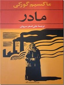 کتاب مادر - رمان سیاسی - خرید کتاب از: www.ashja.com - کتابسرای اشجع