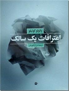کتاب اعترافات یک سالک - خوان آریاس در گفتگو با پائولو کوئیلو - خرید کتاب از: www.ashja.com - کتابسرای اشجع