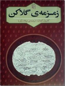 کتاب زمزمه گلاکن - ادبیات داستانی - خرید کتاب از: www.ashja.com - کتابسرای اشجع