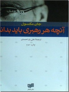 کتاب آنچه هر رهبری باید بداند - رهبری و هنر برقراری ارتباط بین اشخاص - خرید کتاب از: www.ashja.com - کتابسرای اشجع