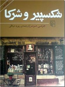کتاب شکسپیر و شرکا - کتابفروشی شکسپیر و شرکا - خرید کتاب از: www.ashja.com - کتابسرای اشجع